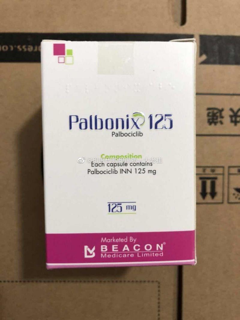 帕博西尼(palbociclib)(Palbociclib)的治疗效果和药副作用-