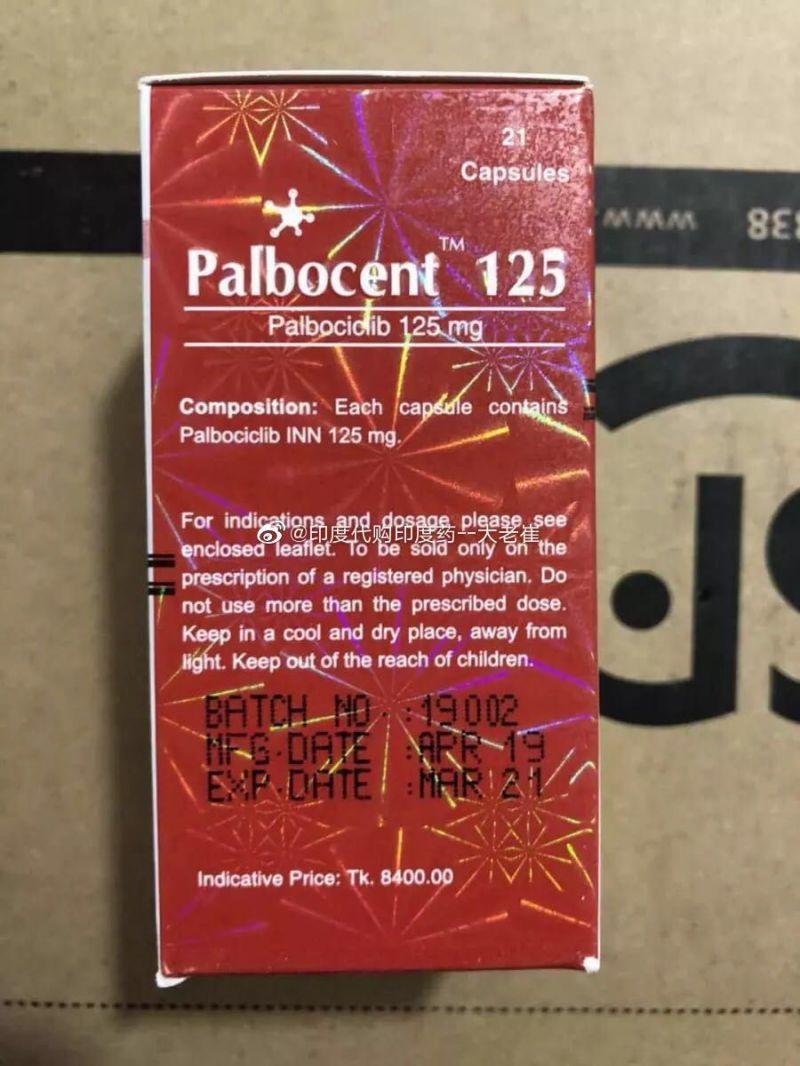 进口帕博西尼代购_帕博西尼(ibrance)-印度直邮药房过人之处?